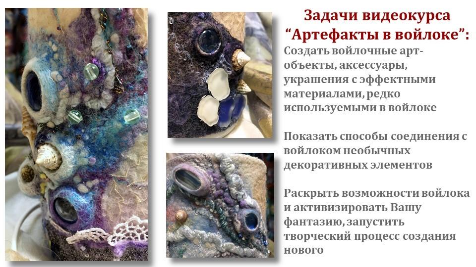 С.Фомина. Артефакты в войлоке