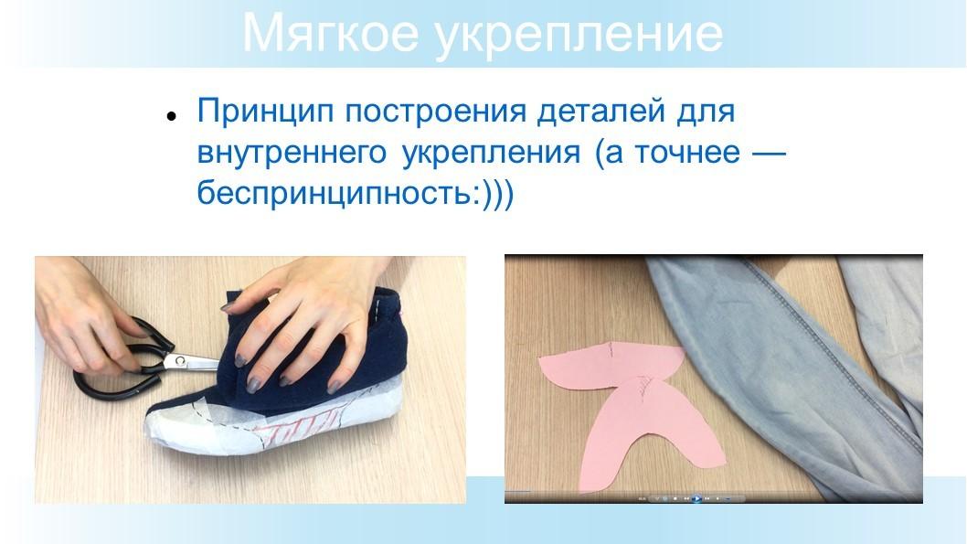 М.Иванова (Мармаруни) Многоликие челси