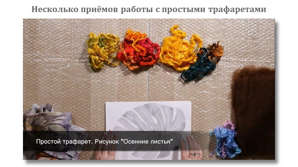 """С.Фомина. Четыре способа создания рисунков в войлоке. Трафаретная живопись"""""""