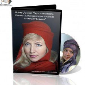"""И.Спасская """"Шляпка из коллекции Бедуины. Двухслойные поля"""