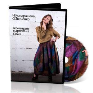 "О.Ткаченко и Н.Кондрашева ""Геометрия маргилана"""
