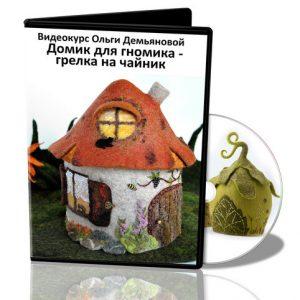 """О.Демьянова """"Домик для гномика"""" (Грелка на чайник)"""
