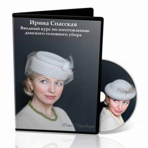 """И.Спасская """"Вводный курс по изготовлению дамского головного убора"""""""