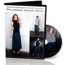 """О.Ткаченко, Н.Кондрашева. Видеокурс """"Эти разные, разные брюки…"""""""
