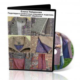 Е.Найденова «Подкладки в войлочных плечевых изделиях. Финишная обработка»