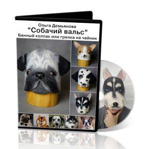 """О.Демьянова """"Собачий вальс"""" . Банный колпак или грелка на чайник"""