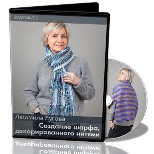 Л.Лугова. Шарф, декорированный нитями