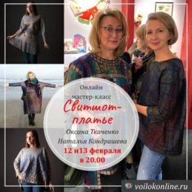 "О.Ткаченко, Н.Кондрашева ""Свитшот-платье"""