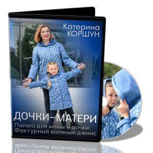 К.Коршун ДОЧКИ-МАТЕРИ. ПАЛЬТО.