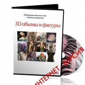 № 10 Лаборатория . 3D объемы и фактуры