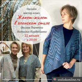 """О.Ткаченко и Н.Кондрашева """"Жакет-жилет в восточном стиле"""""""