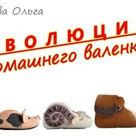 """О.Демьянова """"Эволюция домашнего валеночка"""""""