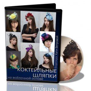К. Ветрова. Курс «Коктейльные шляпки на войлочной основе»