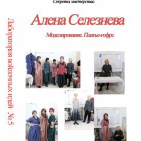 № 05 Алена Селезнева. Шаблон-гофре для создания идеального платья