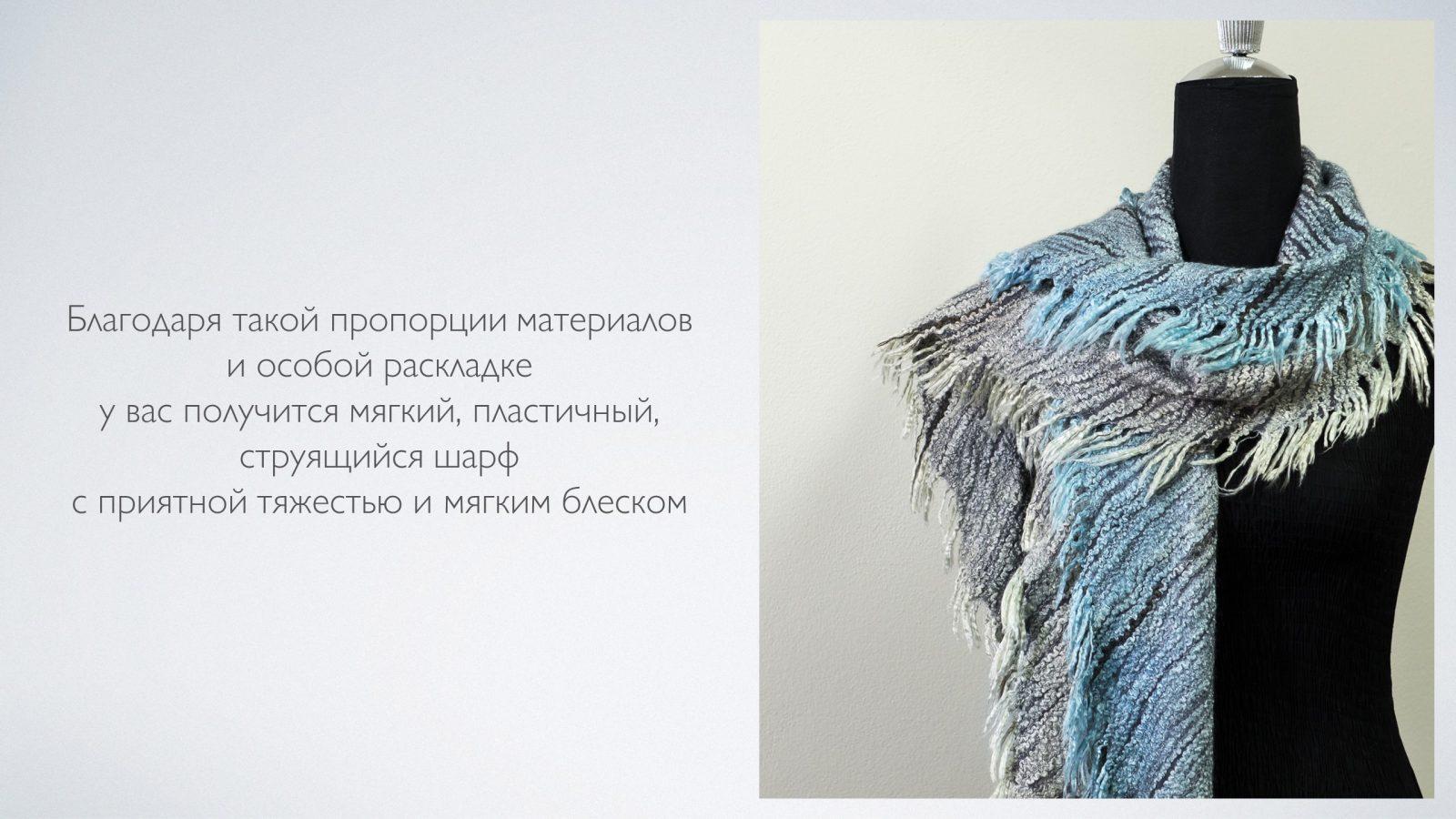 К.Коршун. Шарф-перо и шарф-водопад
