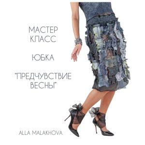 """Алла Малахова. Юбка """"Предчувствие весны"""""""