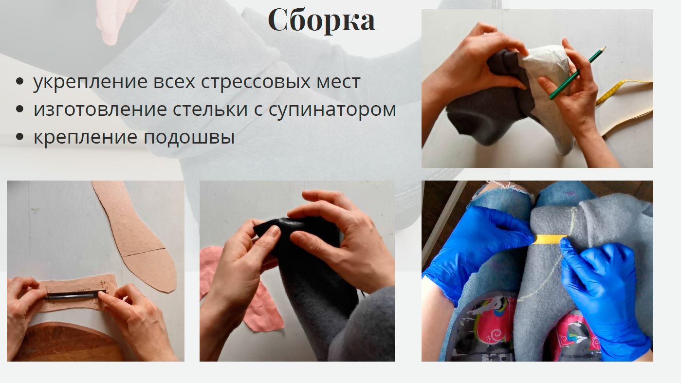 К.Мельникова. Войлочные сапоги с жатым голенищем