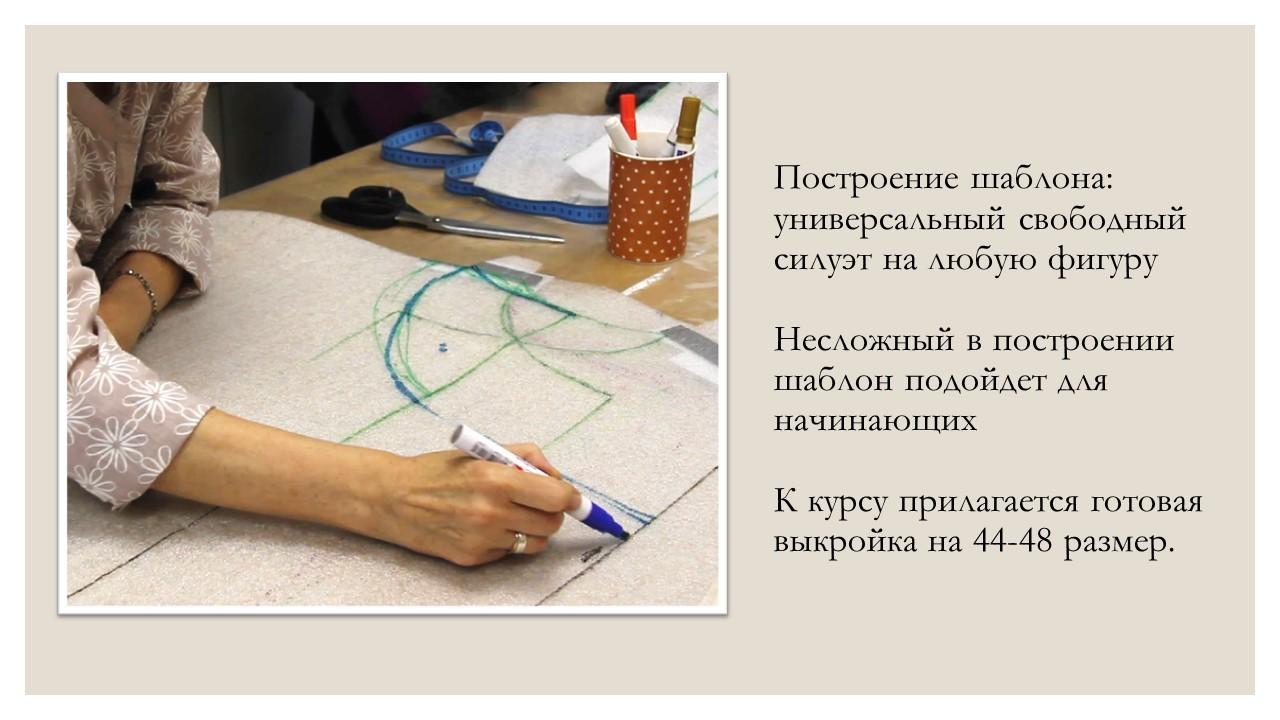 Е.Найденова. Оптические эффекты в войлочных изделиях