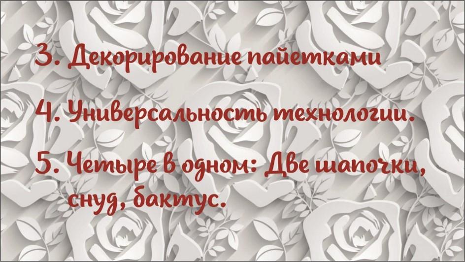 М.Власенко. Шапочки розочки