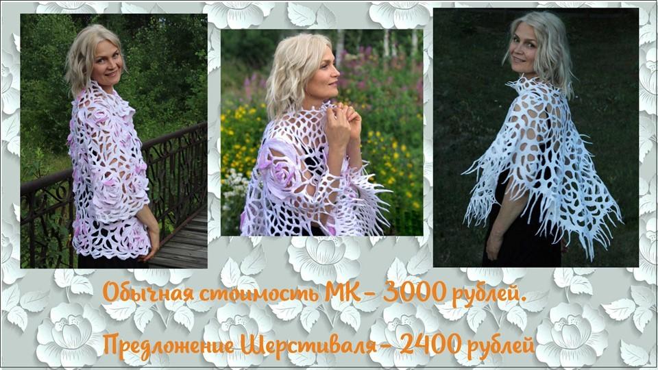 Марина Власенко. Кружево-2