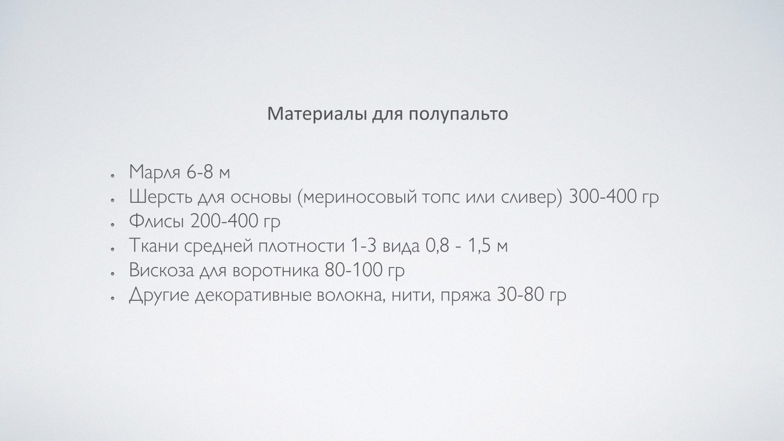 К.Коршун «Фактурное полупальто»