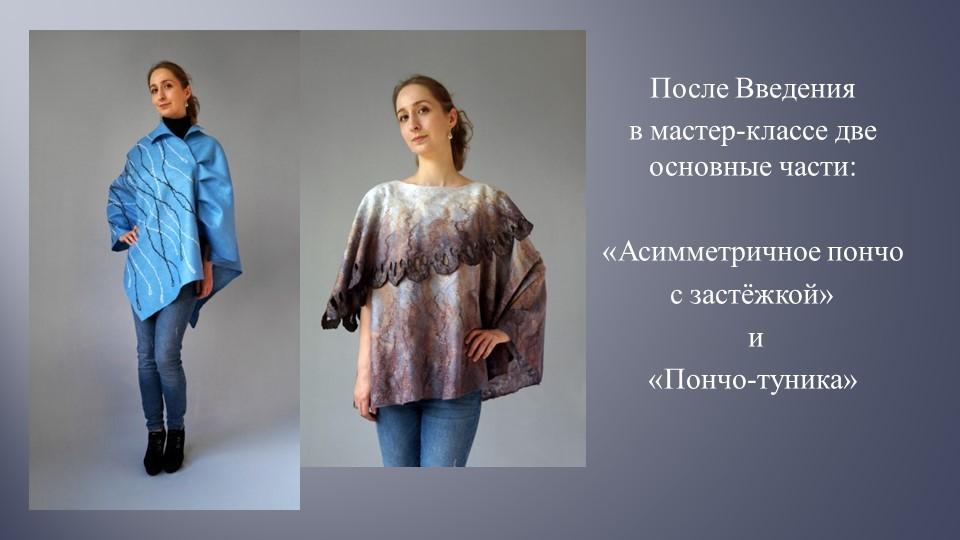 М.Гладченко. Пончо с вариациями