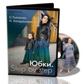 О.Ткаченко, Н. Кондрашева. Юбки. Step by step