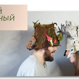 О. Демьянова Какой чудесный пень!