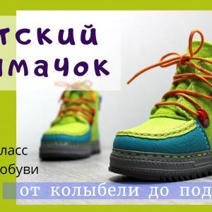 """Инна Олейник """"Детский башмачок"""""""