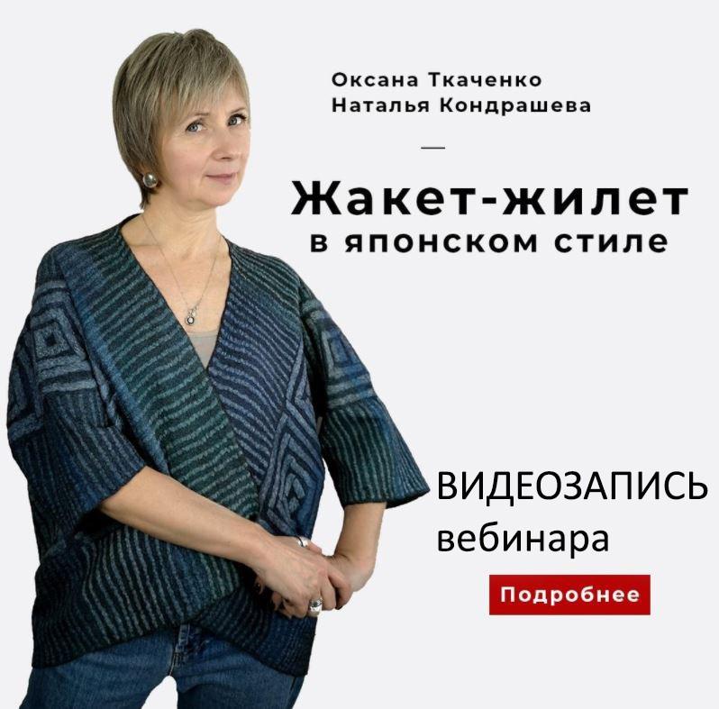 О.Ткаченко и Н.Кондрашева. Жакет-жилет в японском стиле
