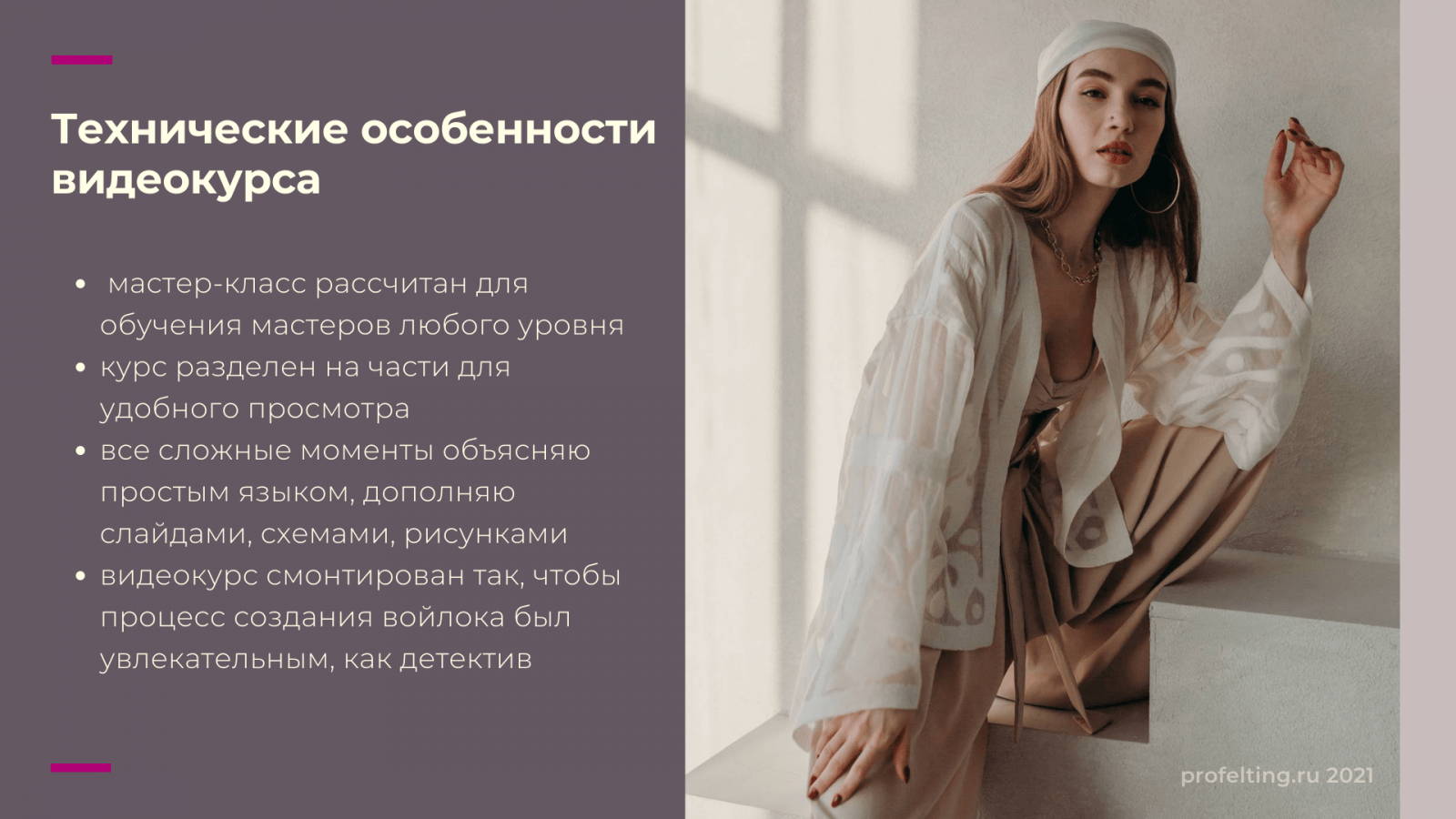 Регина Журавлева. Конструктор элегантного войлока