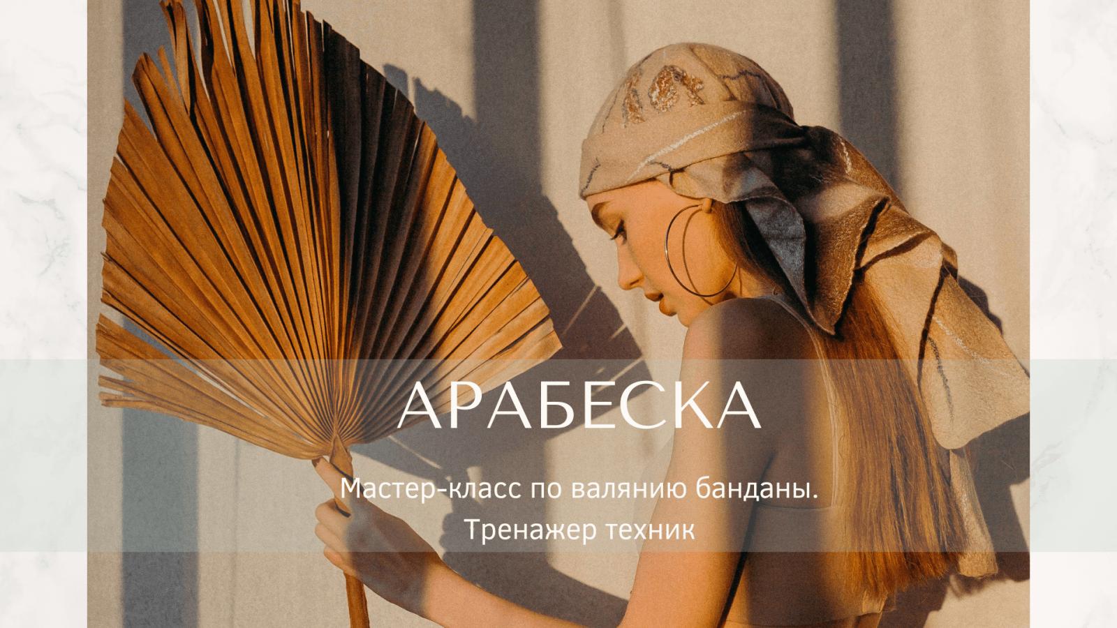 """Регина Журавлева. Видеокурс по валянию банданы """"Арабеска"""""""