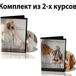 Спецпредложения Шерстиваля Весна 2021