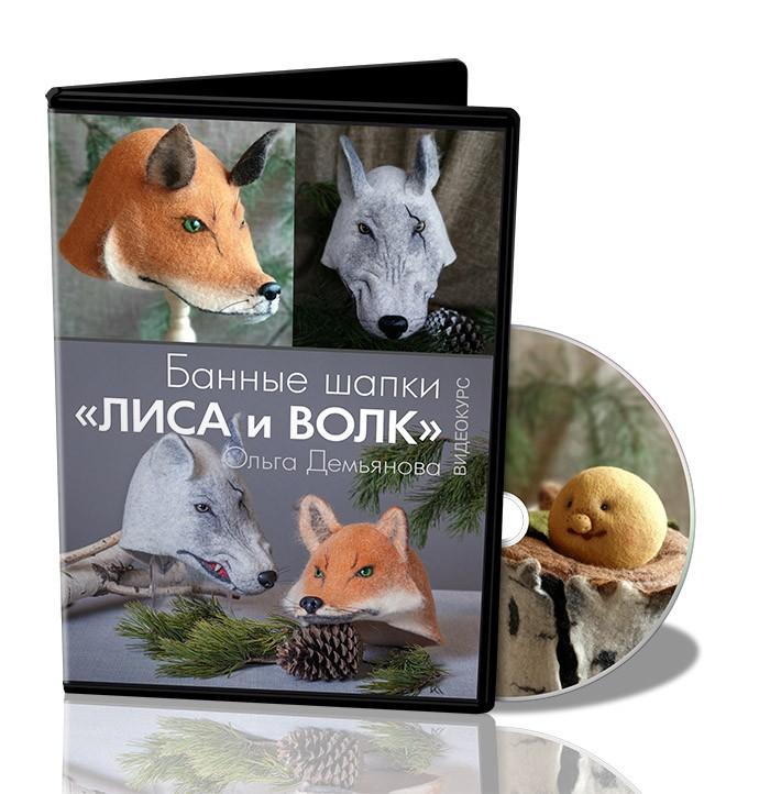 """О.Демьянова. Банные шапки """"Лиса и Волк"""""""
