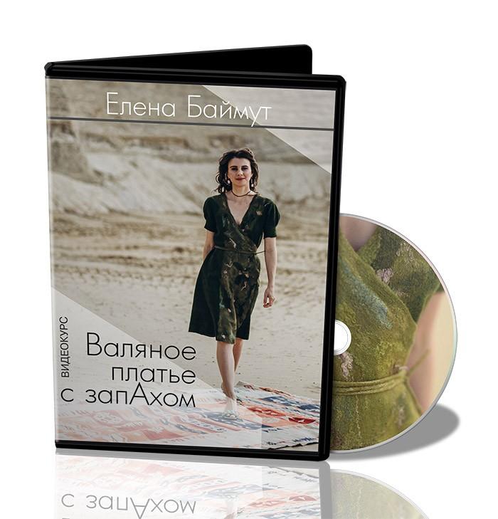 Елена Баймут. Валяное платье с запахом