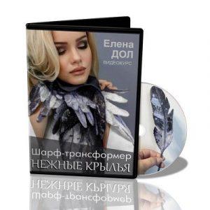 Елена Дол