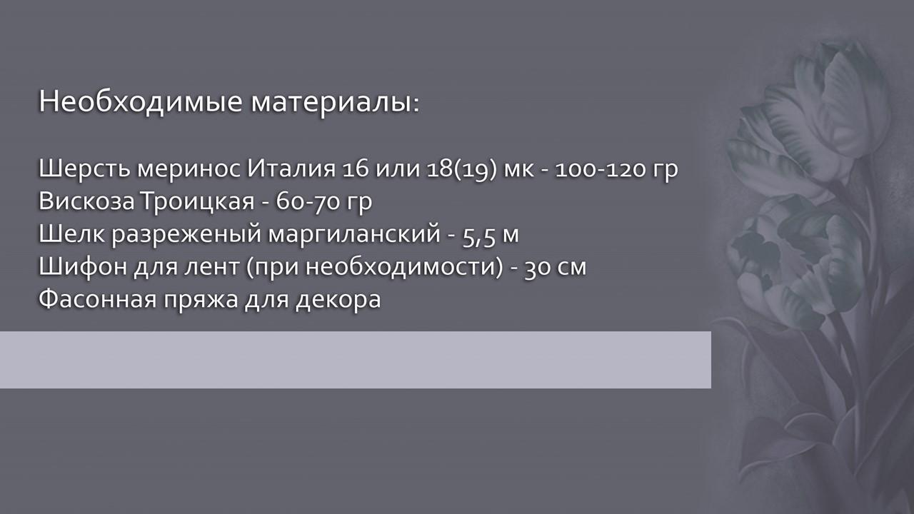 """О.Гуляева Сарафан из серии """"Фрески"""""""