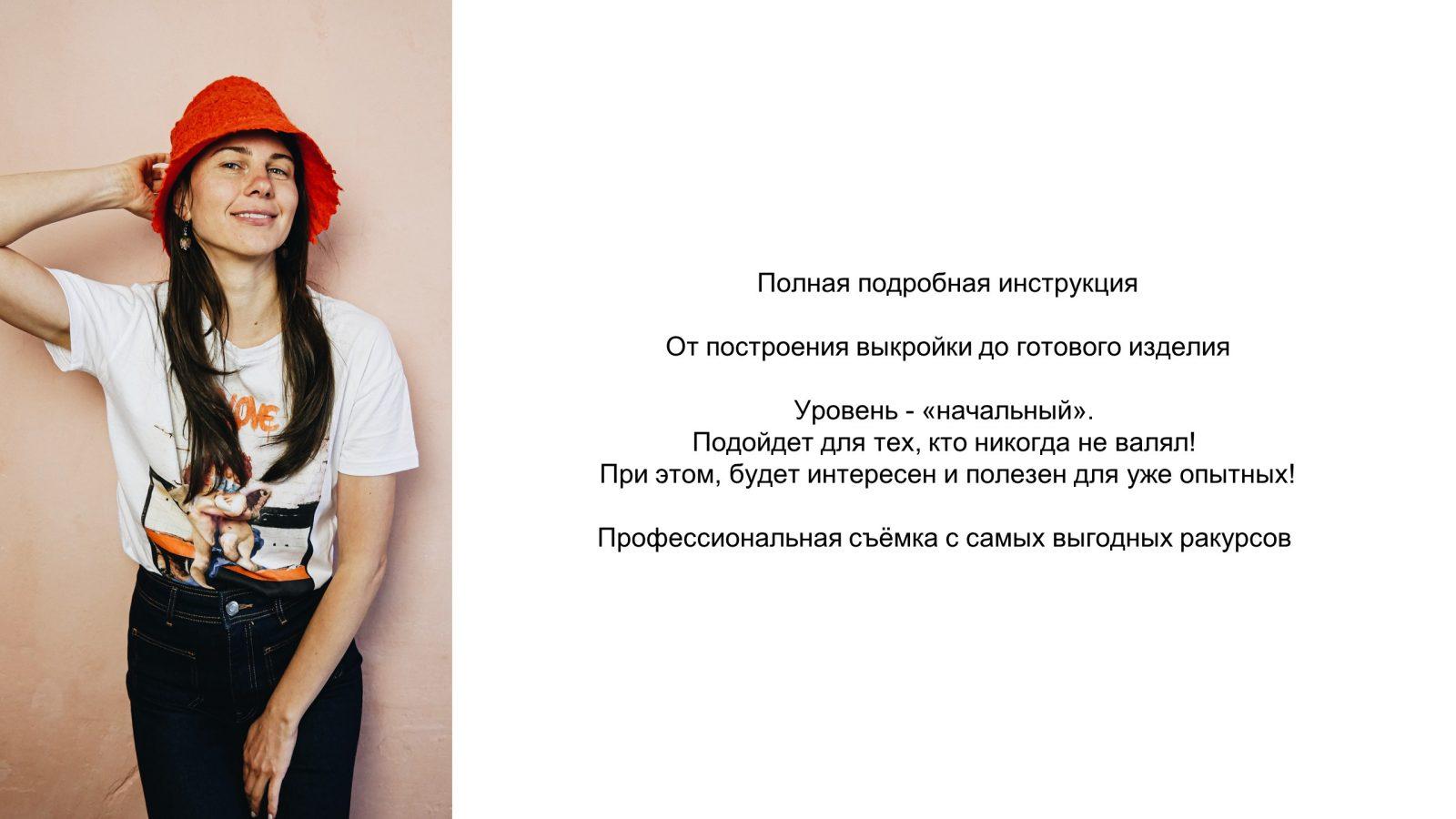 Елена Баймут. Валяная панама