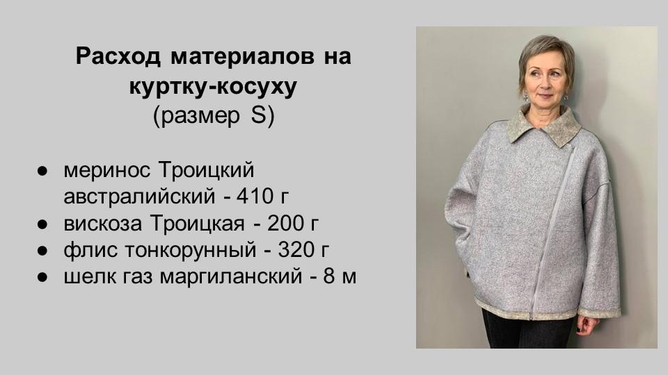 """О. Ткаченко и Н.Кондрашевой """"Шитый войлок"""""""