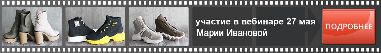 М.Иванова вебинар 20 мая «ФРОНТАЛЬНЫЙ ШАБЛОН. РАСШИРЯЕМ ГРАНИЦЫ»