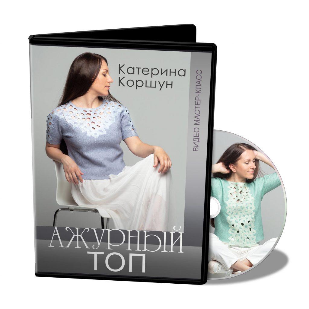 """Катерина Коршун """"Ажурный топ"""""""