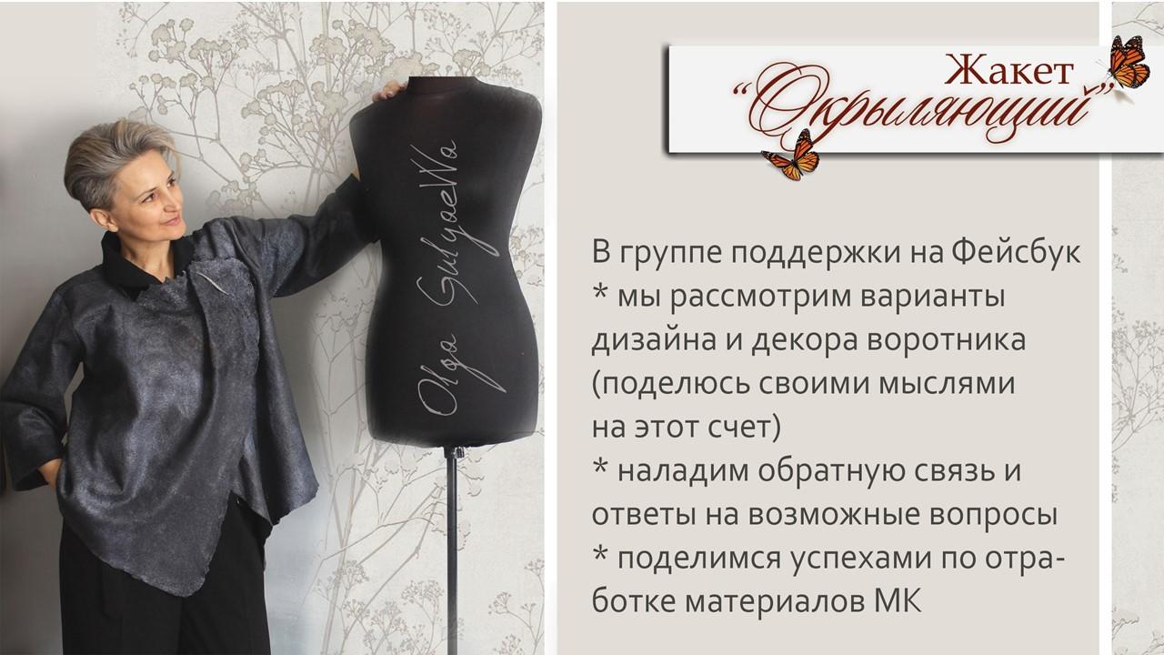 "Ольга Гуляева. Жакет ""Окрыляющий"""