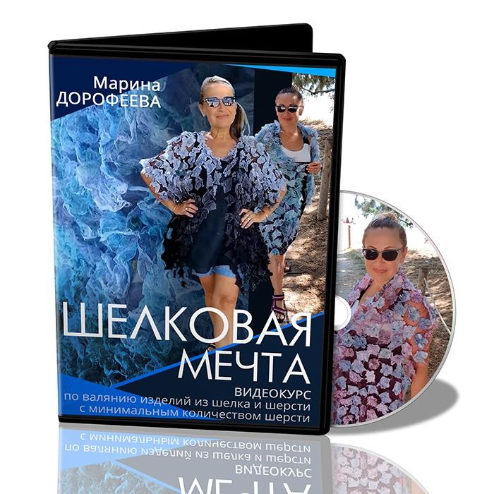 """Марта Дорофеева """"Шелковая мечта"""""""