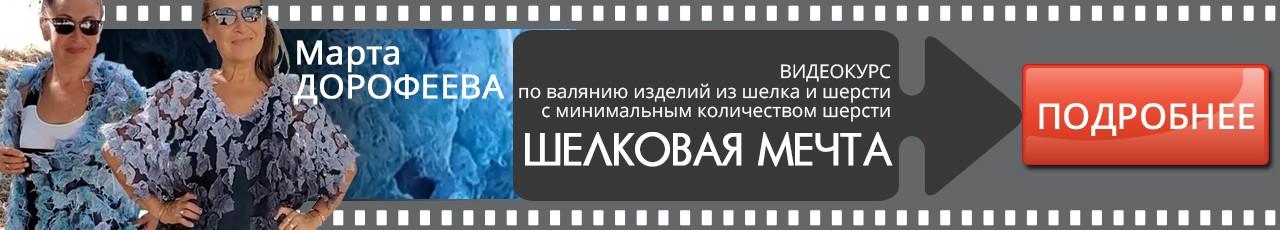 """Красим шелк для проекта """"Шелковая мечта"""" с Мартой Дорофеевой"""