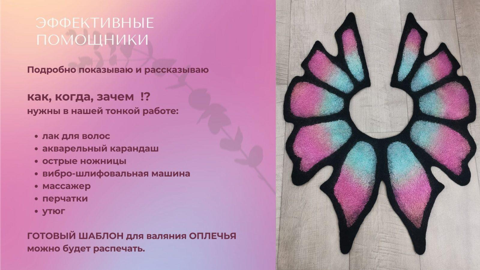 Регина Журавлева. Эффект бабочки