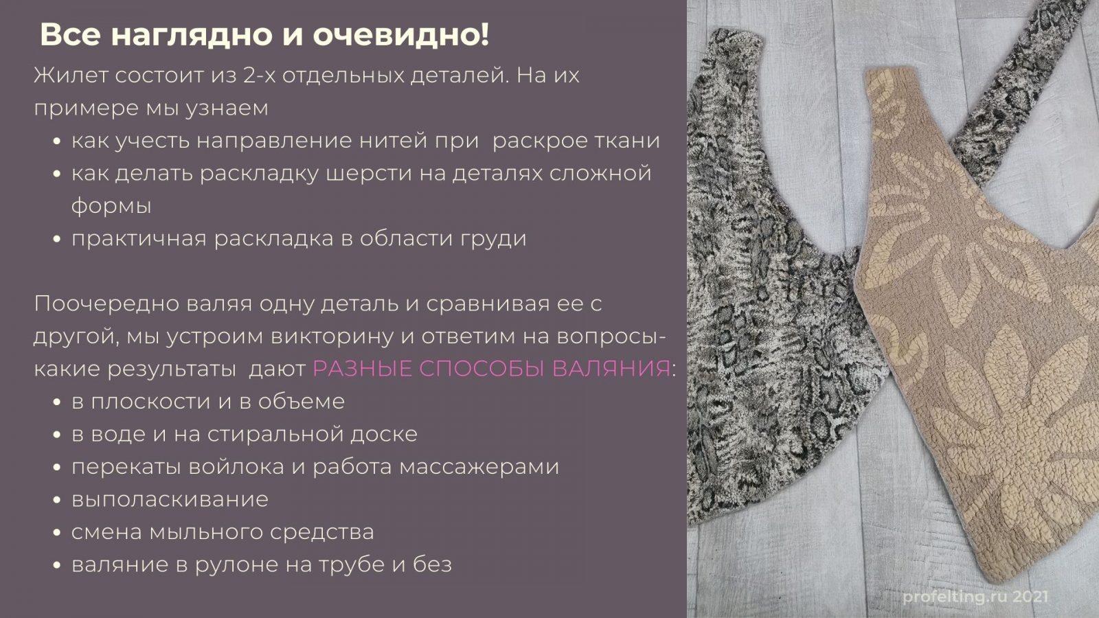 Регина Журавлева. Декоративные практики с батистом