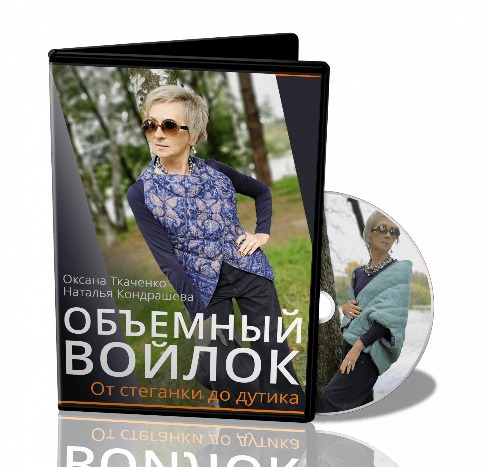 О.Ткаченко и Н.Кондрашева. Объемный войлок. От стеганки до дутика