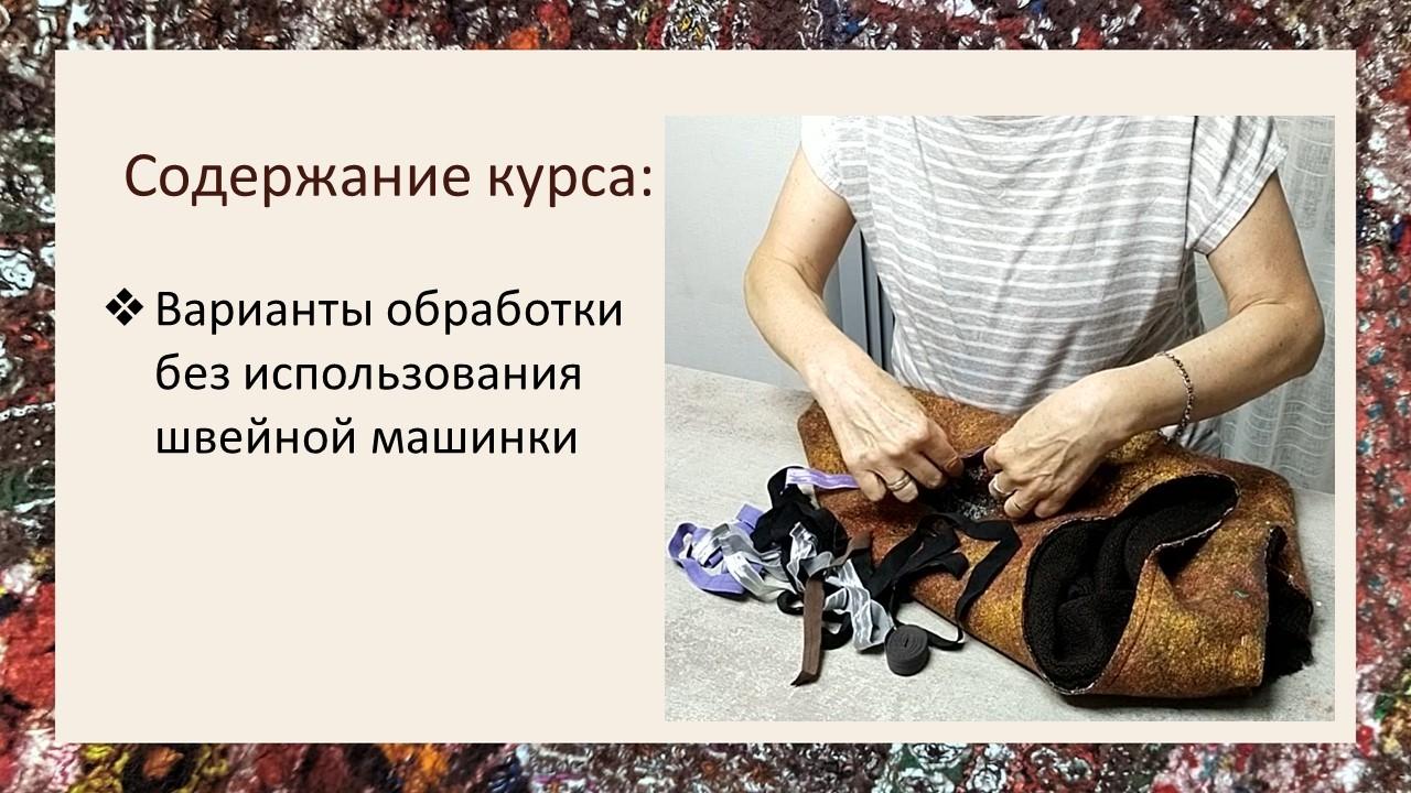 Е.Найденова «Туника в технике CRAZY-ПЭЧВОРК»