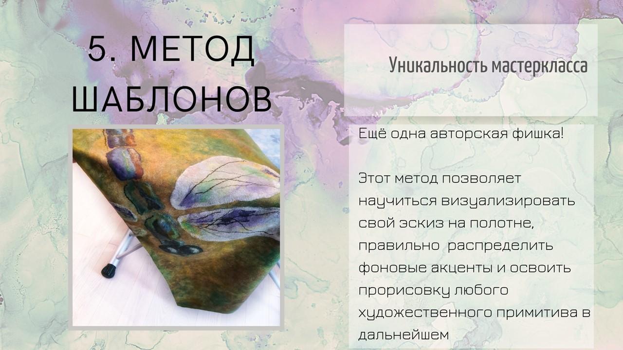 """Наталья Король. Палантин """"Стрекоза"""""""