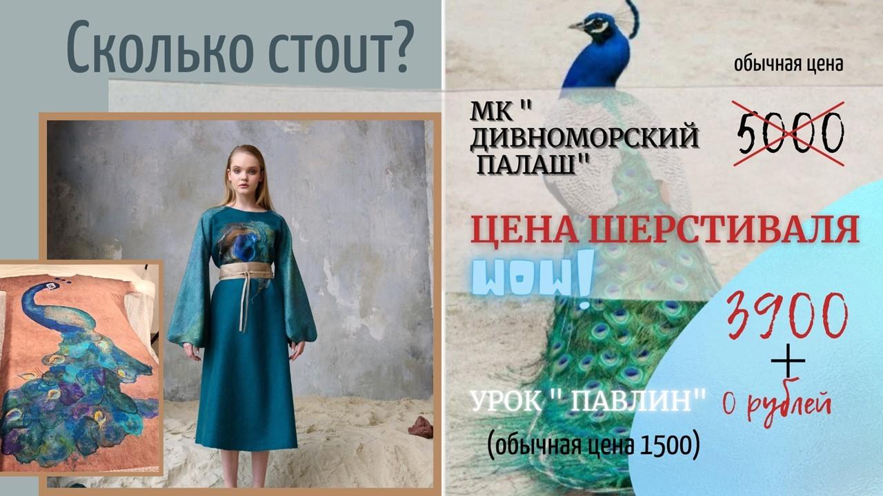 """Н.Король. Платье """"Дивноморский палаш"""""""